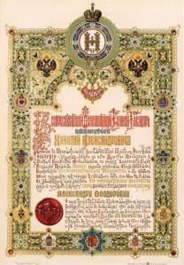 Announcement of the Coronation of Nicholas II